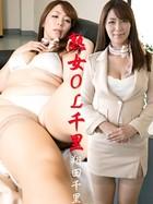 熟女OL千里 翔田千里※直筆サインコメント付き