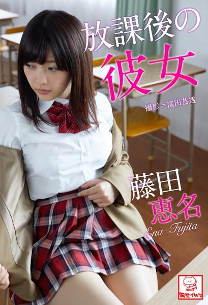 放課後の彼女 藤田恵名※直筆サインコメント付き