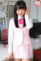 新入社員の水沢さん 水沢柚乃※直筆サインコメント付き