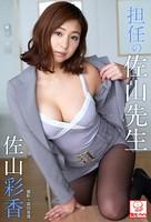 担任の佐山先生 佐山彩香※直筆サインコメント付き
