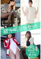 緒方咲全巻セット234枚収録!! 緒方咲