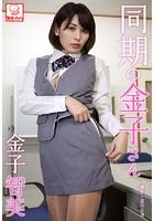 同期の金子さん 金子智美※直筆サインコメント付き