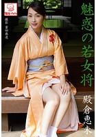 魅惑の若女将 殿倉恵未※直筆サインコメント付き