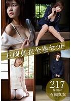 石岡真衣全巻セット217枚収録!! 石岡真衣