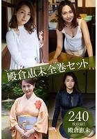 殿倉恵未全巻セット240枚収録!! 殿倉恵未