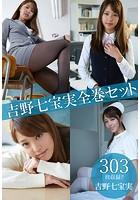 吉野七宝実全巻セット303枚収録!! 吉野七宝実