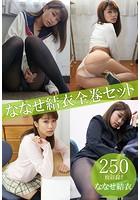 ななせ結衣全巻セット250枚収録!! ななせ結衣