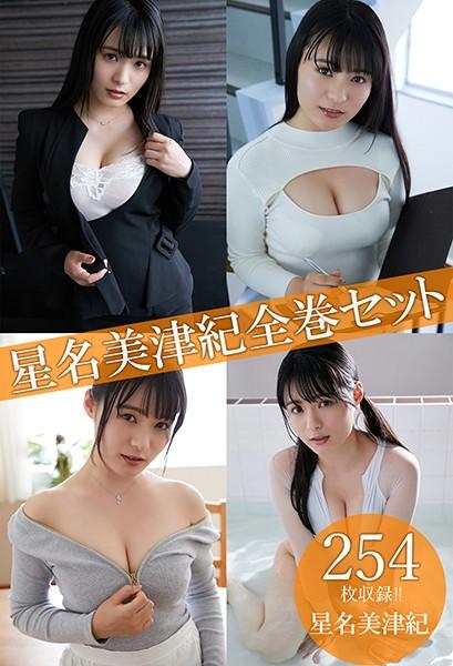 星名美津紀全巻セット254枚収録!! 星名美津紀