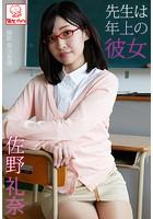 先生は年上の彼女 佐野礼奈※直筆サインコメント付き
