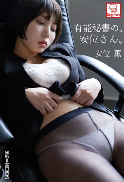 有能秘書の安位さん 安位薫※直筆サインコメント付き