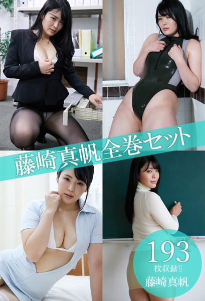 藤崎真帆全巻セット193枚収録!! 藤崎真帆
