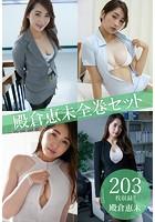 殿倉恵未全巻セット203枚収録!! 殿倉恵未