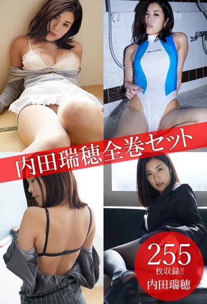 内田瑞穂全巻セット255枚収録!! 内田瑞穂