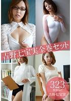吉野七宝実全巻セット323枚収録!! 吉野七宝実