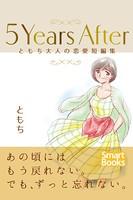5Years After ともち大人の恋愛短編集
