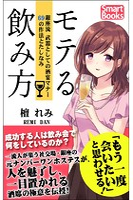モテる飲み方 銀座流 武器としての酒宴...