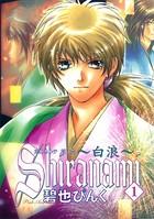鬼外カルテ(6) Shiranami〜白浪〜 1