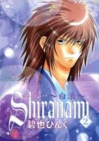 鬼外カルテ(6) Shiranami〜白浪〜 2