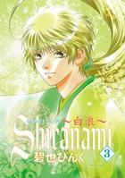 鬼外カルテ(6) Shiranami〜白浪〜 3