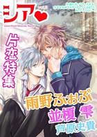 シア vol.3 片恋特集!