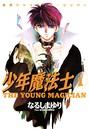 少年魔法士 1