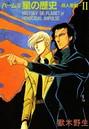 パーム (8) 星の歴史‐殺人衝動‐ II