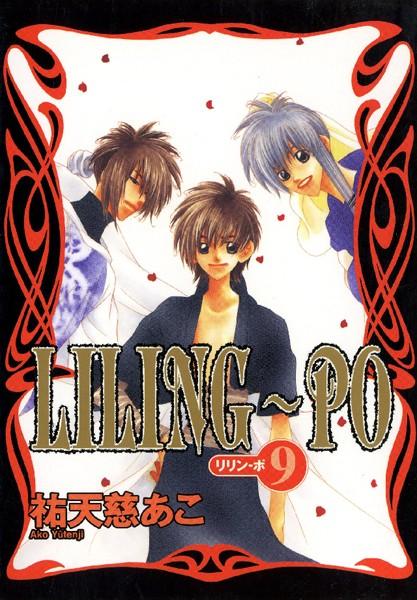 LILING〜PO<リリン-ポ> 9