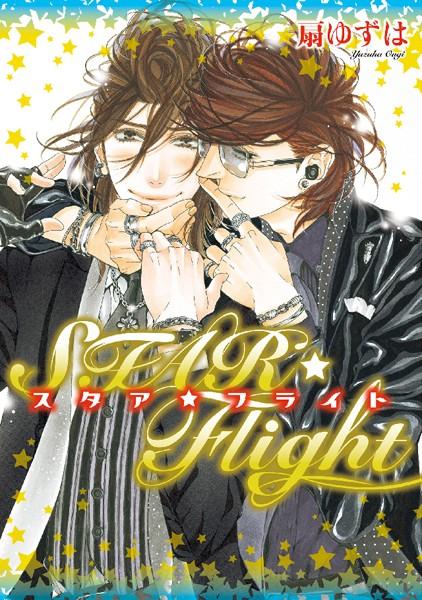 STAR☆Flight[小冊子付き特別版]【電子限定おまけ付き】