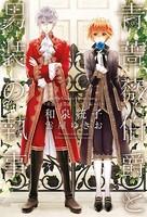 青薔薇伯爵と男装の執事