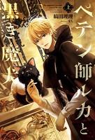 ペテン師ルカと黒き魔犬