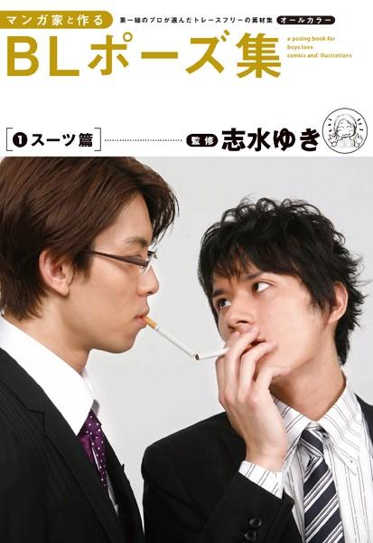 マンガ家と作るBLポーズ集 (1) スーツ篇