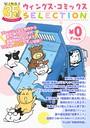 ウィングス35周年記念 ウィングス・コミックスSELECTION【無料】