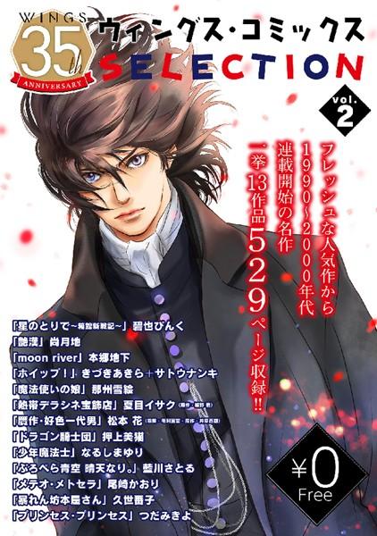 ウィングス35周年記念 ウィングス・コミックスSELECTION vol.2【無料】