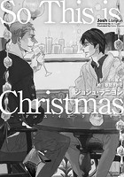 So This is Christmas[単話版]