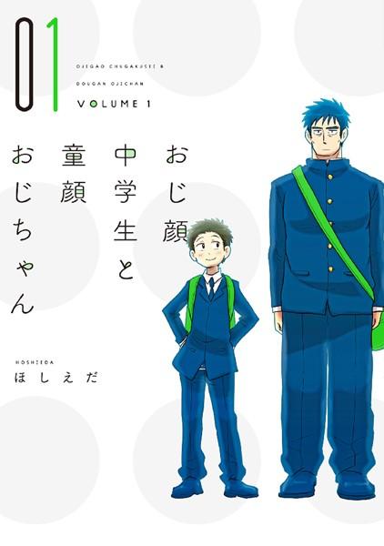 おじ顔中学生と童顔おじちゃん[コミックス版] 1