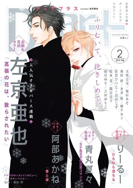 【BL漫画】ディアプラス2019年2月号[期間限定]