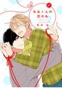 糸永くんの恋の糸 2 1