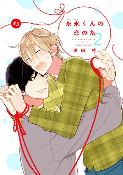 糸永くんの恋の糸 2 3