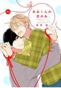 糸永くんの恋の糸 2 5