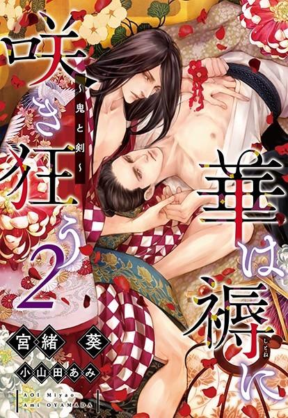 華は褥に咲き狂う (2)〜鬼と剣〜