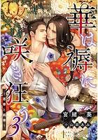 華は褥に咲き狂う (3)〜悪華と純華〜
