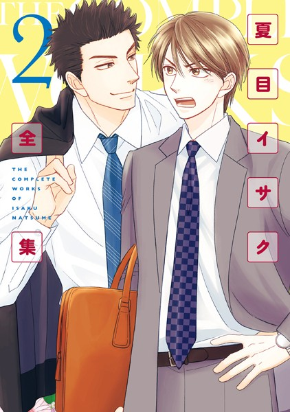 夏目イサク全集 (2)【電子限定おまけ付き】
