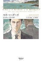 殺しのアート (2) モネ・マーダーズ