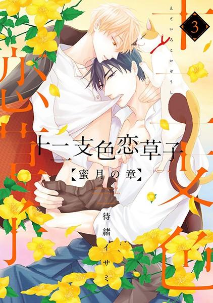 十二支色恋草子〜蜜月の章〜 3巻【電子限定おまけ付き】