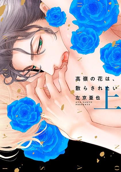 高嶺の花は、散らされたい (上)【電子限定おまけ付き】
