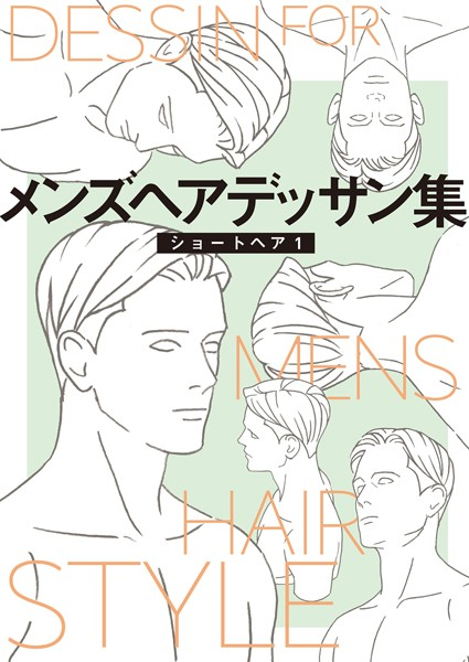 メンズヘアデッサン集 (1)「ショートヘア1」