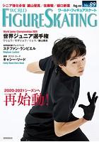 ワールド・フィギュアスケート