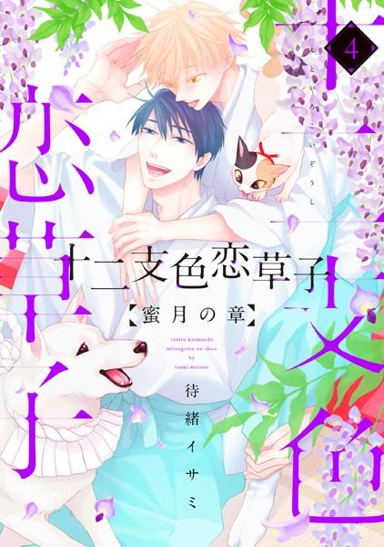 【ファンタジー BL漫画】十二支色恋草子〜蜜月の章〜