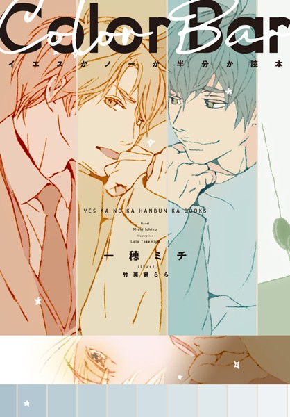 【恋愛 BL漫画】イエスかノーか半分か読本ColorBar