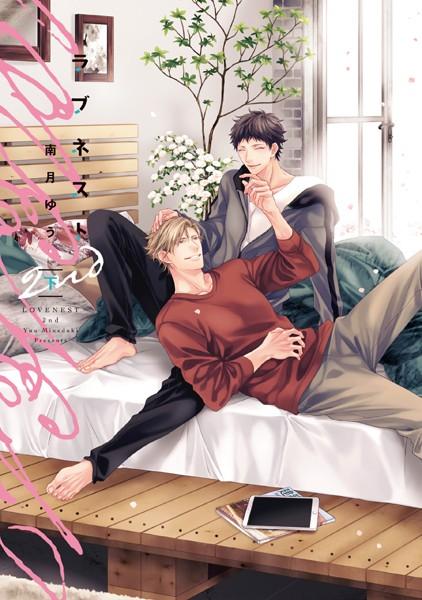 【恋愛 BL漫画】ラブネスト2nd